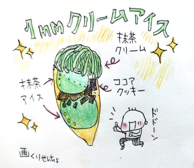 MATCHA365秋葉原店 1mmクリームアイスのイラスト