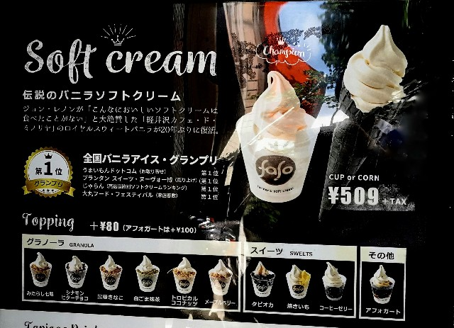 Farmer's soft cream ソフトクリームメニュー