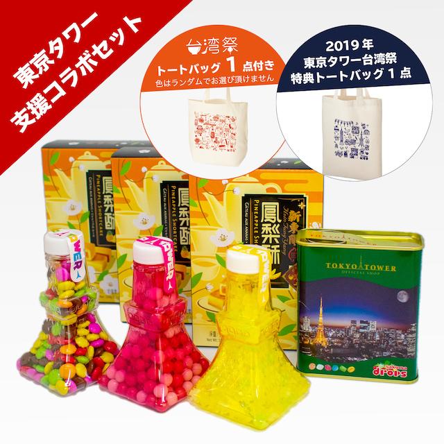 東京タワーセット