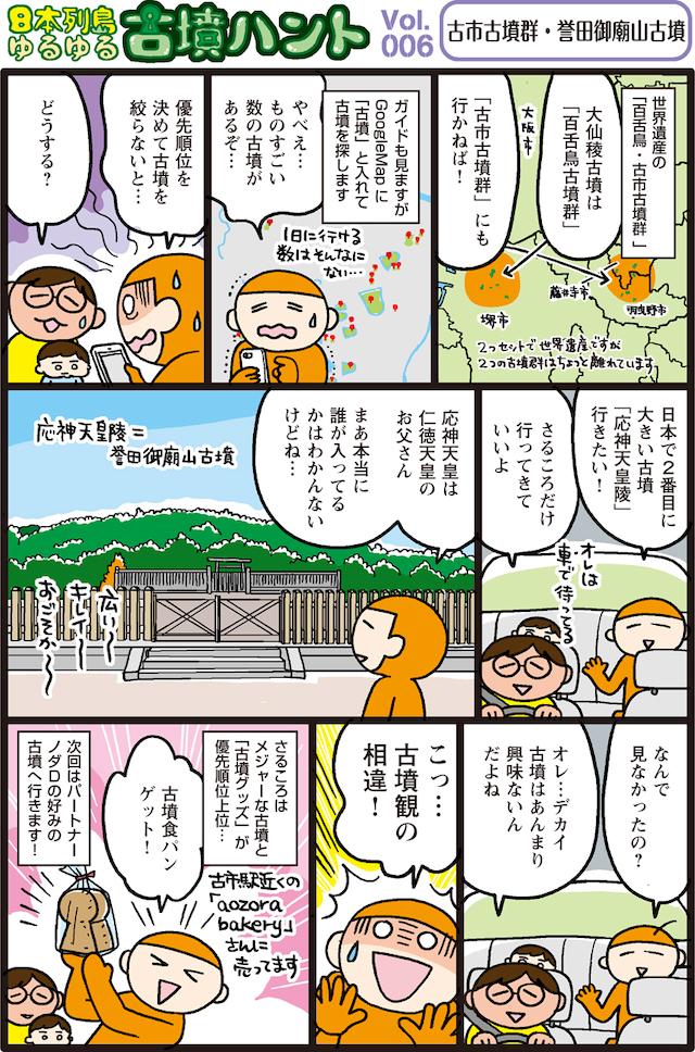 日本列島ゆるゆる古墳ハント6-2