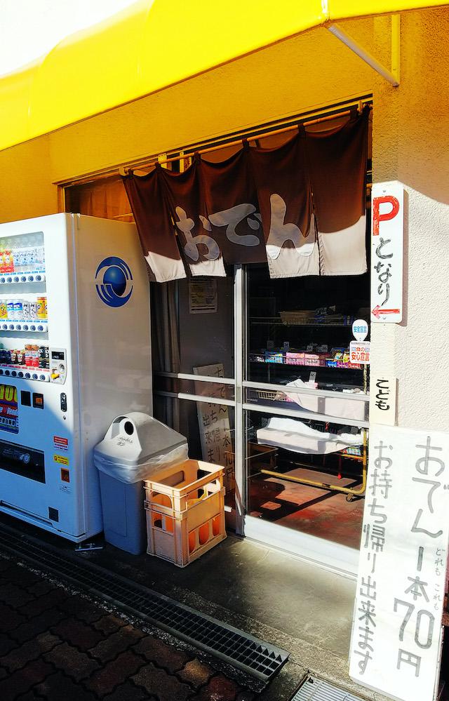 いながきの駄菓子屋探訪13-2