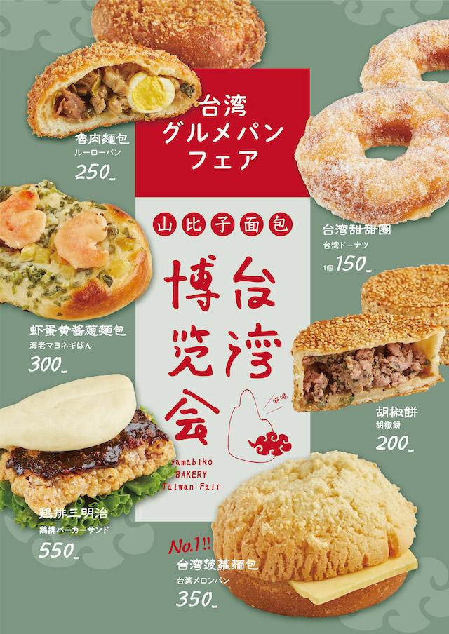 台湾グルメパン
