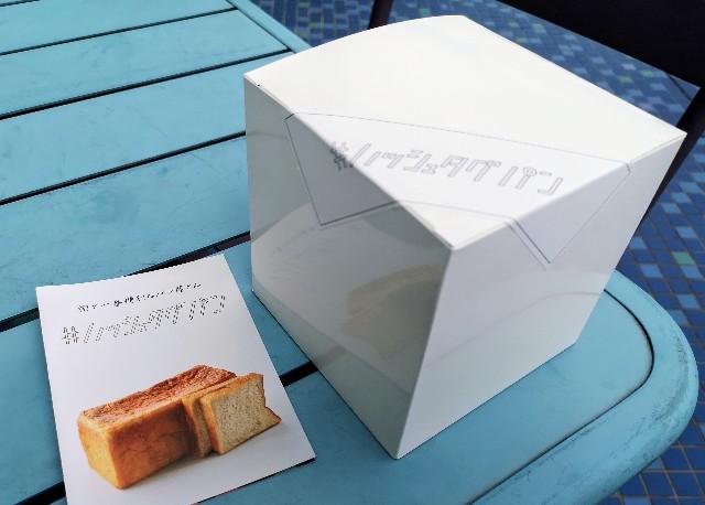 #ハッシュタグパン 持ち帰りBOX1斤サイズ