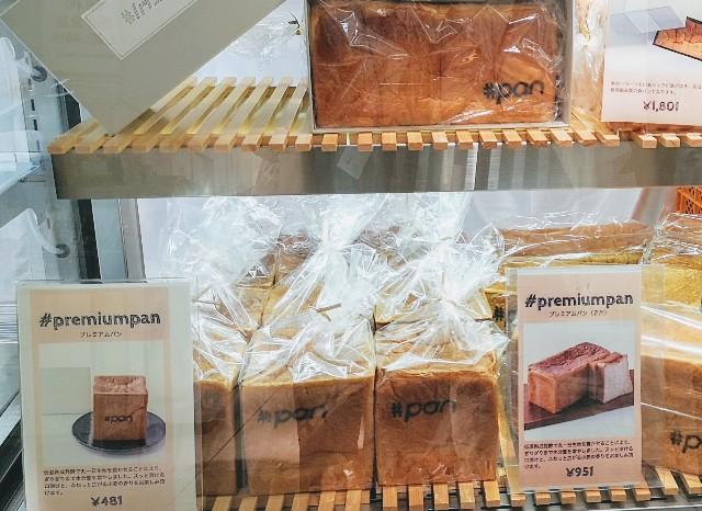 #ハッシュタグパン 店頭のプレミアムパン