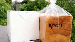 #ハッシュタグパン プレミアムパン1斤