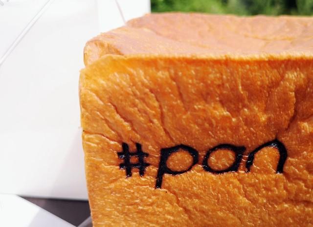 #ハッシュタグパン プレミアムパン焼き印