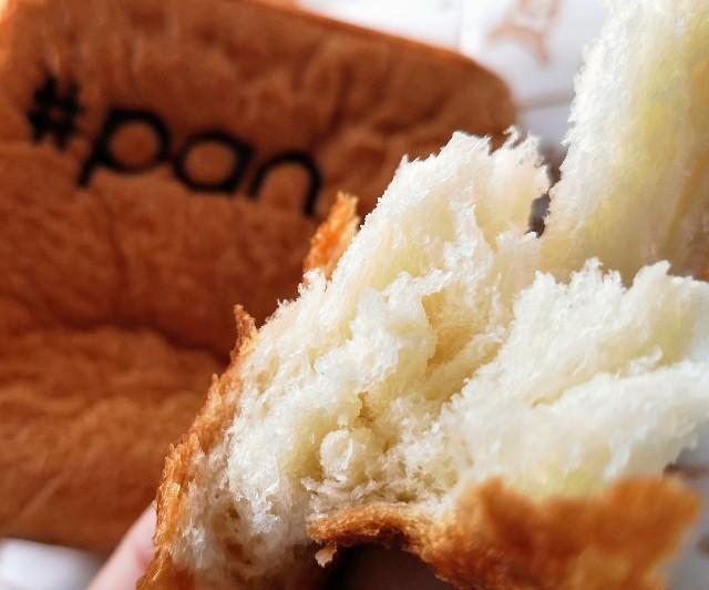 #ハッシュタグパン プレミアムパン
