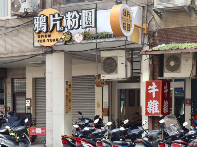 鴉片粉圓 古亭店