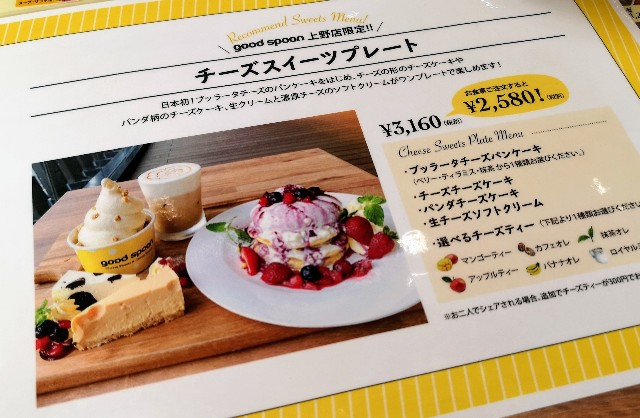 goodspoon Cheese Sweets & Cheese Brunch 上野店 店舗限定チーズスイーツプレート
