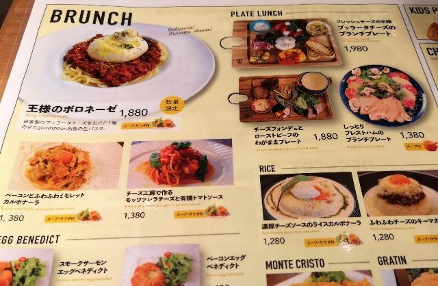 goodspoon Cheese Sweets & Cheese Brunch 上野店 ブランチメニュー