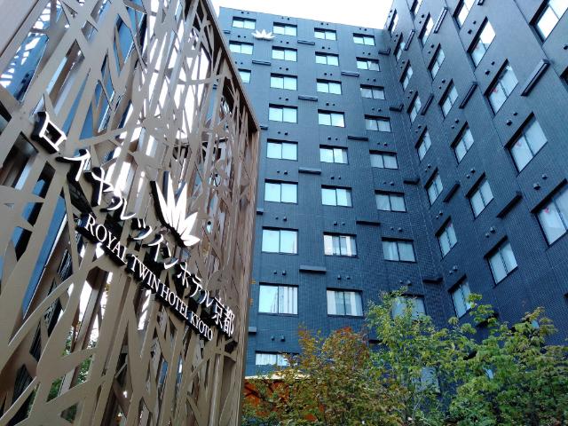 ロイヤルツインホテル京都八条口外観