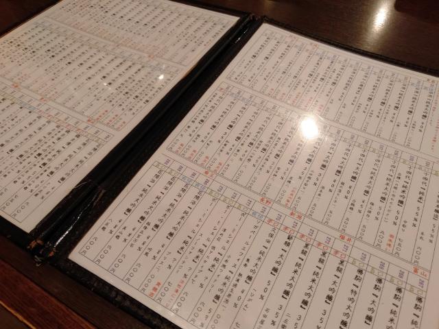 寿司処かぐら日本酒メニュー