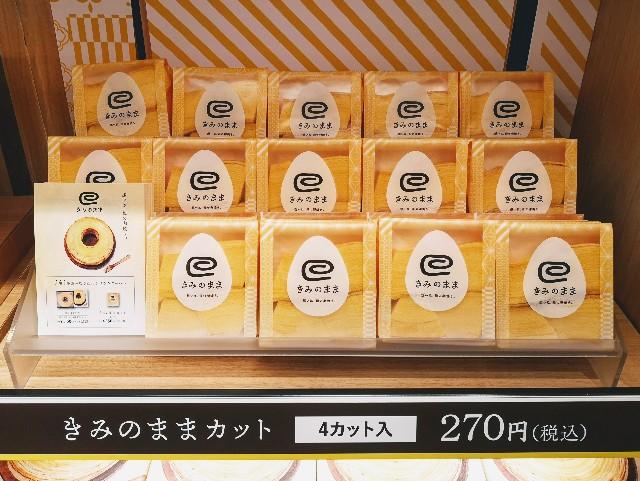 東京駅・きみのまま カットタイプ陳列