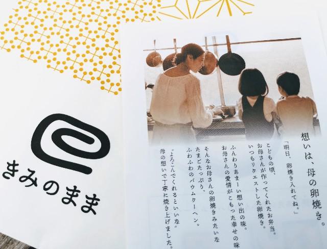 東京駅・きみのまま チラシ