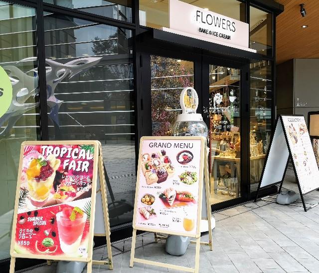 東京さんぽ・立川 グリーンスプリングス「FLOWERS BAKE&ICE CREAMの外観