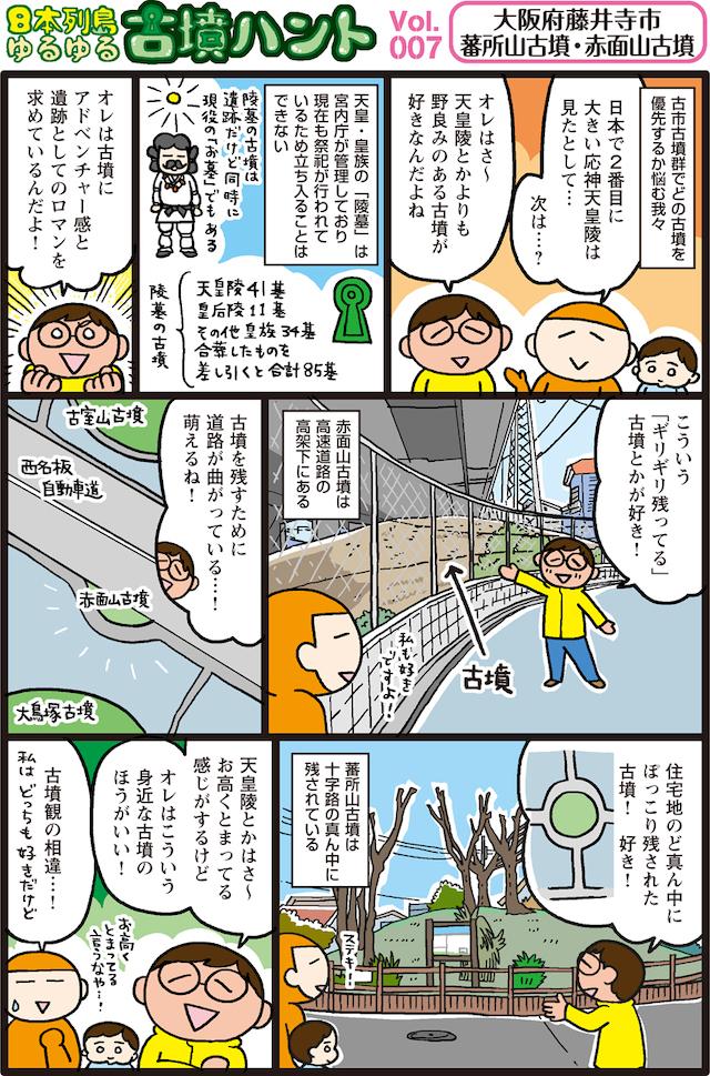 日本列島ゆるゆる古墳ハント7-2