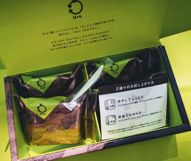 Uraグランスタ東京店・スチームチョコケーキ4個入BOX