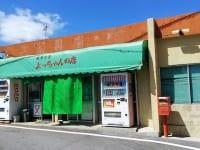 いながきの駄菓子屋探訪15-2