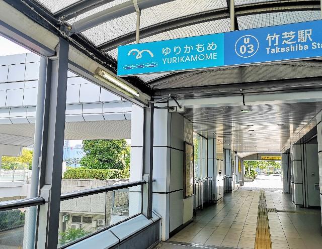 東京都・ゆりかもめ竹芝駅