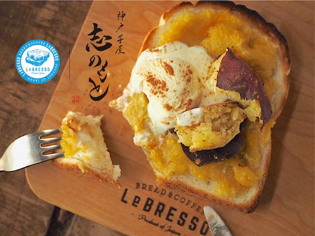 食パン専門店×コーヒースタンド「レブレッソ」から、お芋のコラボトーストが新登場!