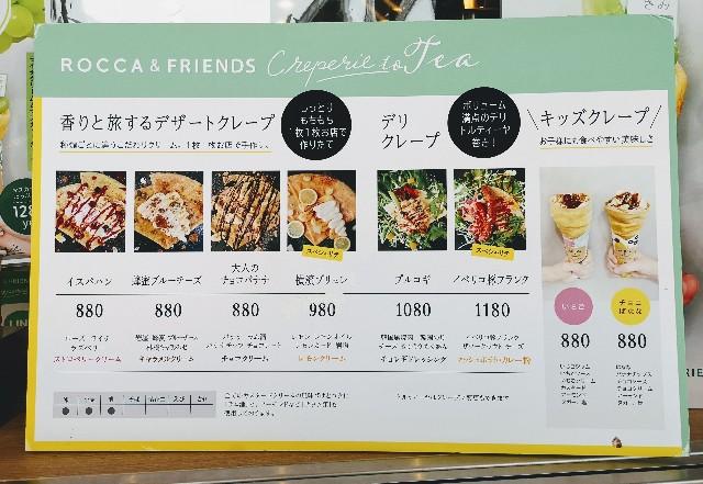 神奈川県横浜市・「ROCCA&FRIENDS CREPERIE to TEA横浜店」クレープメニュー