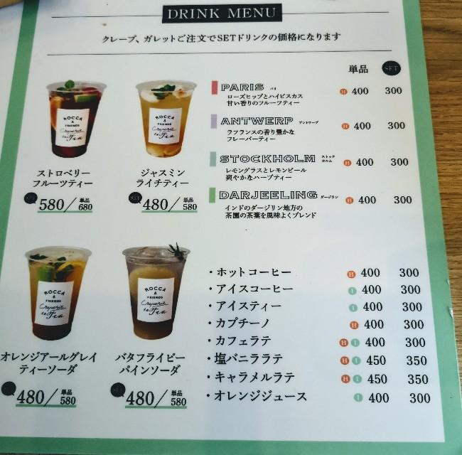 神奈川県横浜市・「ROCCA&FRIENDS CREPERIE to TEA横浜店」ドリンクメニュー