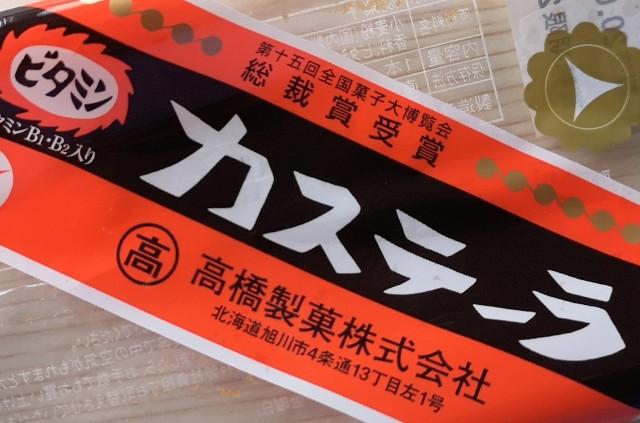 北海道旭川・ご当地パン「ビタミンカステーラ」パッケージ