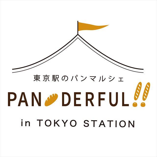 東京駅に人気ベーカリーが集うパンフェア「PANDERFUL!!」が開催中!