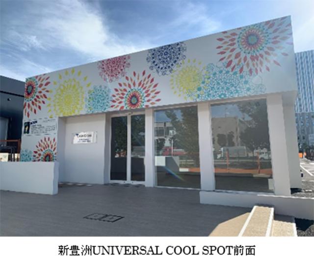 UNIVERSAL COOL SPOT