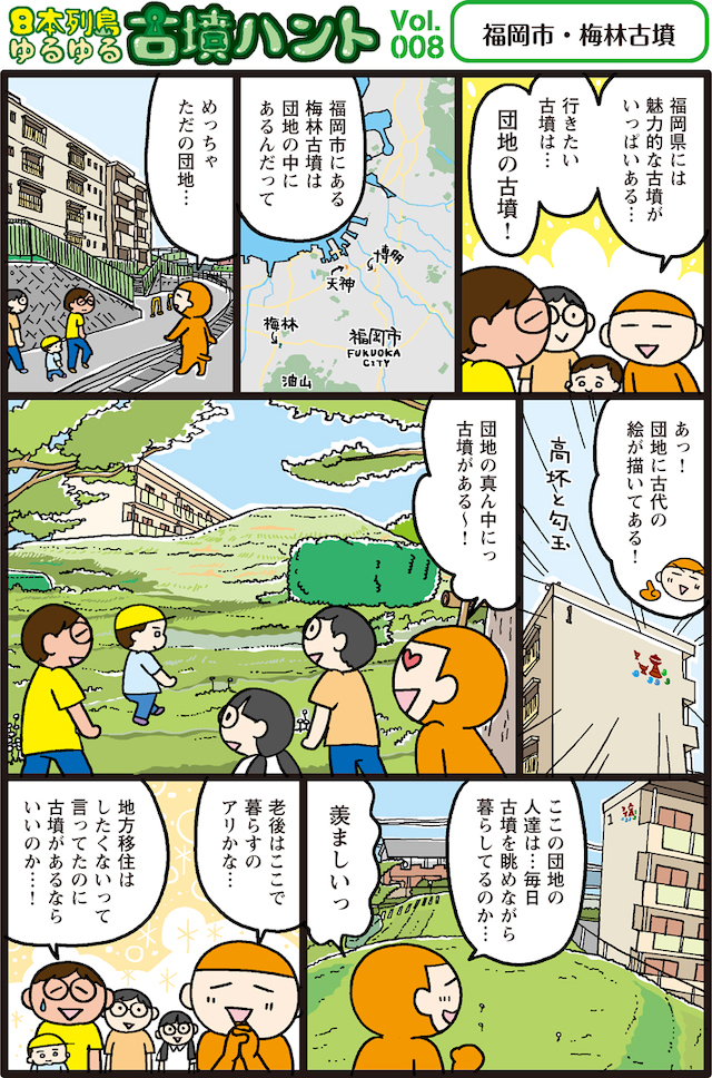 日本列島ゆるゆる古墳ハント8-2