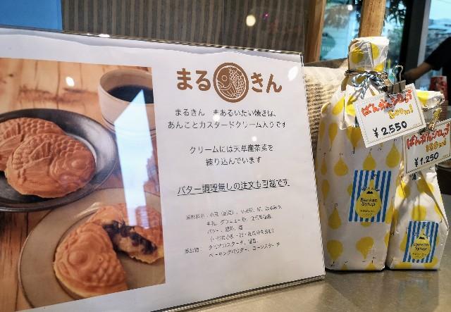 東京・神谷町「赤い月珈琲 東京」 たい焼きポップ