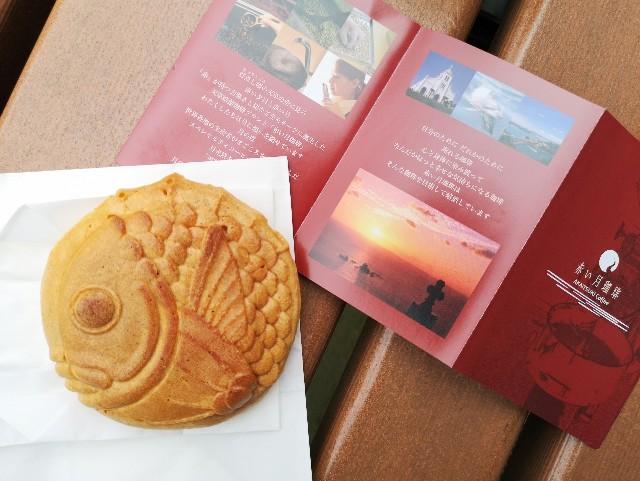 東京・神谷町「赤い月珈琲 東京」 たい焼きとお店のパンフレット
