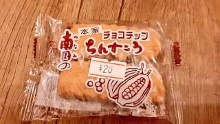 いながきの駄菓子屋探訪17-4