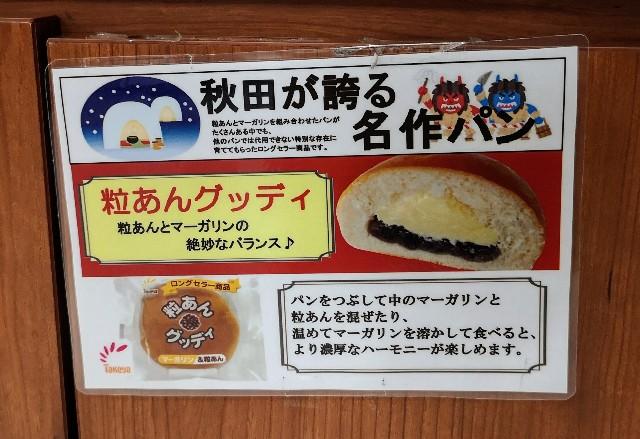 東京・有楽町「秋田ふるさと館」粒あんグッディのポップ