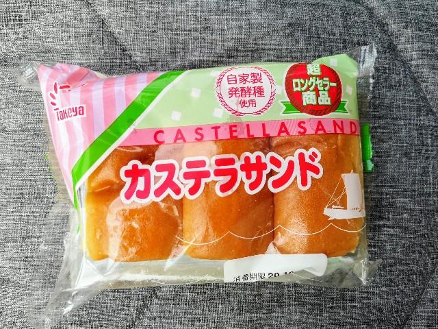 秋田県・たけや製パン「カステラサンド」