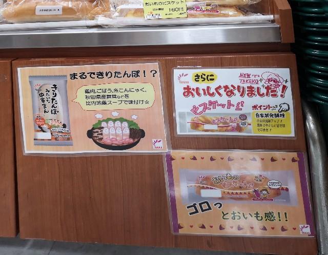 東京・有楽町「秋田ふるさと館」パンのポップ