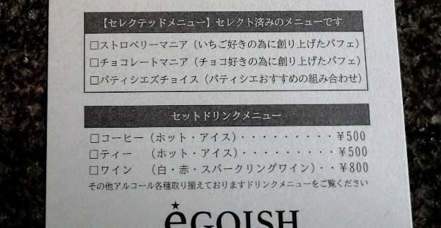 埼玉県浦和・エゴイッシュ「セレクテッドメニュー」