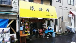 いながきの駄菓子屋探訪18-1淡路屋