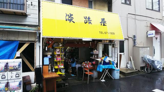 いながきの駄菓子屋探訪18-3淡路屋