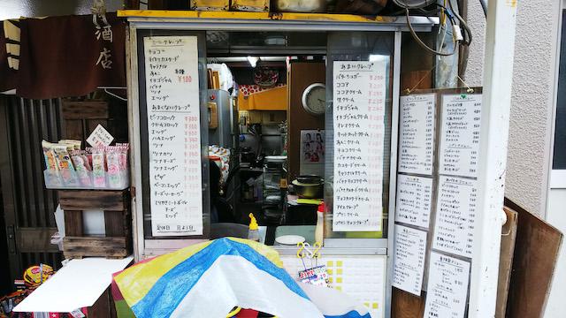 いながきの駄菓子屋探訪18-4淡路屋