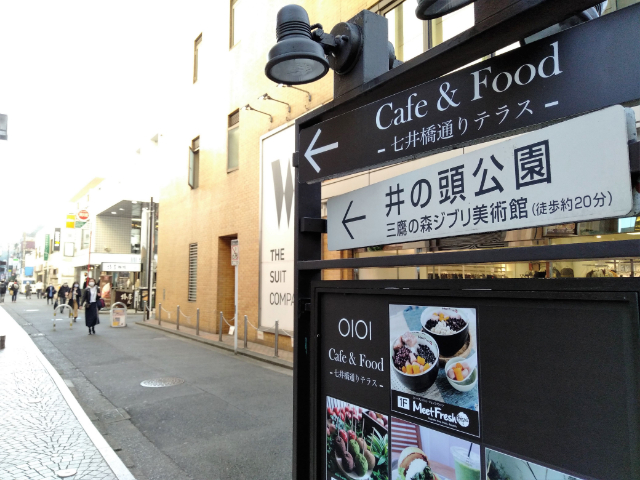 吉祥寺七井橋通り