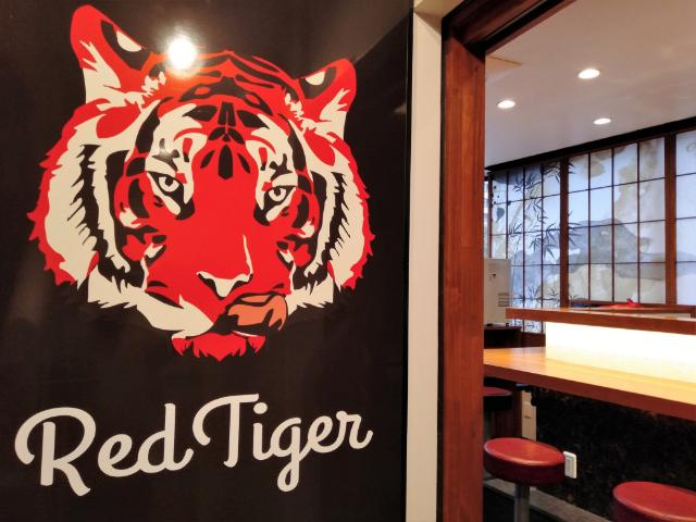 大辛にんにく 赤い虎