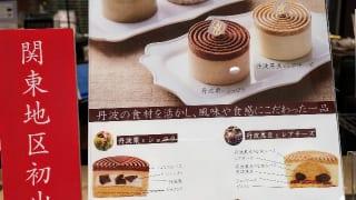東京・「中島大祥堂 六本木ヒルズ店」ケーキのポップ