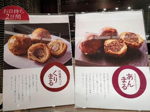 東京・「中島大祥堂 六本木ヒルズ店」くりまる・あんまるポップ