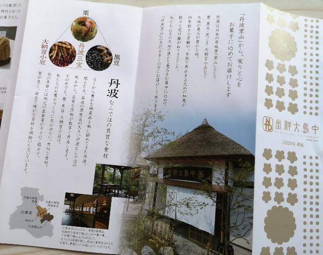 東京・「中島大祥堂」パンフレット