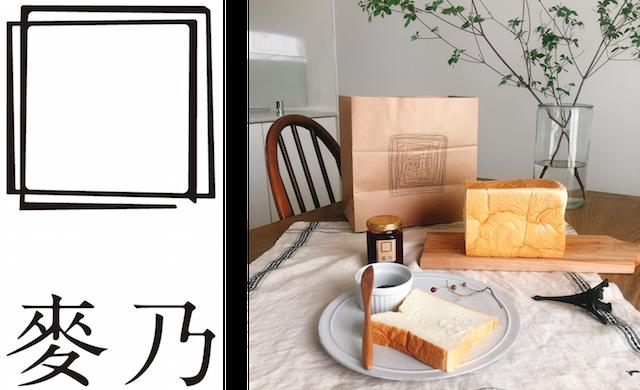高級食パン専門店 麥乃(むぎの)
