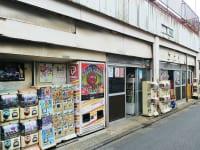 いながきの駄菓子屋探訪19コスモ