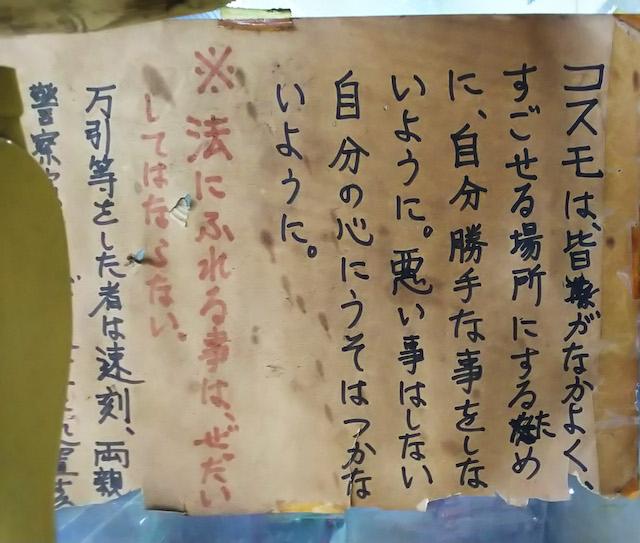いながきの駄菓子屋探訪19コスモ6