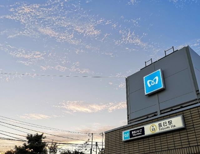 東京さんぽ有明行き・有楽町線辰巳駅前