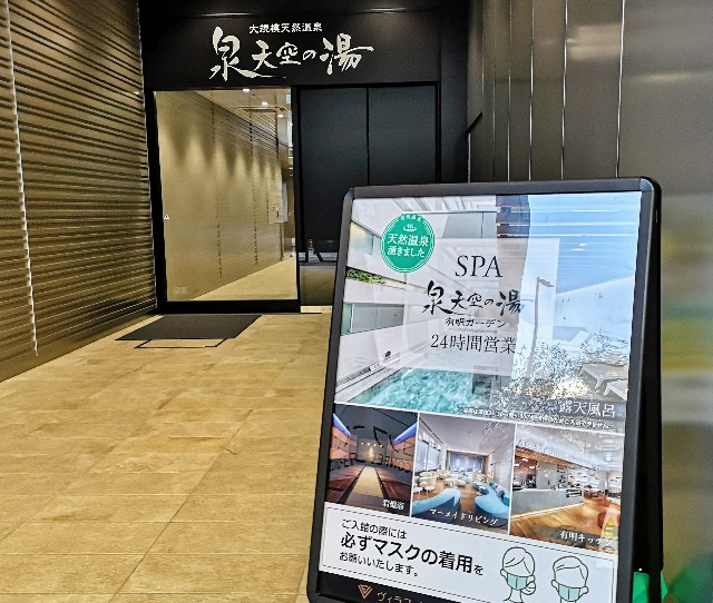 東京都・有明ガーデン「泉天空の湯」外観